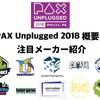 PAX Unplugged 2018概要と注目メーカー紹介(その1)