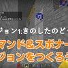【マイクラ】コマンドやスポナーを使ってダンジョンを作ってみよう! ~RPGワールドクラフト~ #3