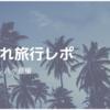 【子連れ旅行レポ】≪星野リゾート リゾナーレ八ヶ岳≫編 #2