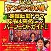 日テレ『秘密のケンミンSHOW』の「連続転勤ドラマ 辞令は突然に」で東京一郎が転勤せず! 京一郎&はるみの今後はどうなるのでしょう?