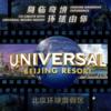 ユニバーサル・スタジオ・北京(2021年5月開業予定)