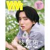 ViVi 2021年7月号 特別版の表紙は道枝駿佑さん!