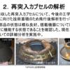 小惑星探査機「はやぶさ2」の記者説明会(サンプルのキュレーション、再突入カプセルの公開など)