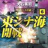 『東シナ海開戦6 イージスの盾 (C★NOVELS) Kindle版』 大石英司 C★NOVELS 中央公論新社