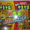 ペヤング W激辛(激辛カレー&激辛ソース)200円