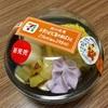 セブンイレブン 秋の味覚 お芋とほうじ茶の和ぱふぇ
