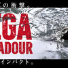 【ジャッカル】デッドスローが生み出す、かつてない集魚力のクローラーベイト「メガポンパドール」出荷!