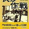 佐々木春隆『長沙作戦:緒戦の栄光に隠された敗北』