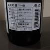 日本酒を飲み慣れているという方にこそ飲んでいただきたい日本酒「長門峡」(山口)