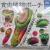 食虫植物ポーチ