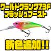 【シマノ】反射板でアピールするクランクベイト「ワールドクランク73Fフラッシュブースト」に新色追加!