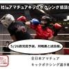 5/10(金)全日本アマキック鹿児島予選