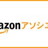 【アマゾンアソシエイトに合格!!】