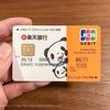 楽天銀行デビットカードはJCBで作れば年会費も無料だし日々の買い物で楽天ポイントもザクザク貯まる。