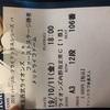 クライマックスシリーズ 第3戦 ソフトバンクホークス対西武ライオンズ