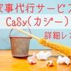 【詳細レポ】家事代行サービスCaSy(カジー)を使ってみた!