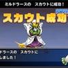 魔王強敵6日目と最終日