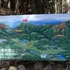 浅間山・岳滅鬼山を歩く