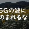 5Gという時代