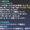 【オルサガ#55】アリーナ機能改善