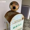 鹿島臨海鉄道鹿島大野駅の白ポスト