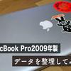 【掃除】MacBook Proのデータを整理して、速度を速くしたい