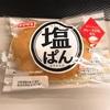 ヤマザキ『塩ぱん』(パン23個目)(コンビニ)