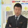 【南青山児相建設問題】松嶋尚美が炎上し加藤浩次が賞賛される。反対意見で何が悪い