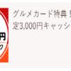 2月3月限定 EPARKグルメ3,000円キャッシュバックキャンペーン