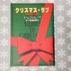 この時期読みたくなる本、ブスカーリア博士の「クリスマス・ラブ」
