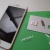 SIMフリーiPhone 格安SIMの使い方【LINEモバイル編】