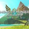 ニンテンドースイッチ 「モンスターハンターストーリーズ2 〜破滅の翼〜」 を全モンスターゲットまで進めたので感想