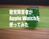 聴覚障害者が通知を逃さない為にApple Watchを使ってみた