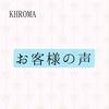 骨格タイプ診断を受けた方の感想(2)【名古屋の骨格タイプ診断KHROMA】