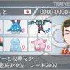 シーズン10【最終340位】ラキヌオーと攻撃マン!(レート2002)