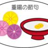 平成二十八(2016)年 重陽の節句(2016/9/9)