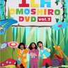 やる気の無い日に『エレ片OMOSHIRO DVD vol.2』