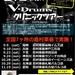 五十嵐公太 V-Drums クリニックツアー 9月23日(土・祝)開催!!