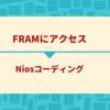 FRAMにアクセス (Niosコーディング編)