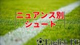 微妙なニュアンスで使い分ける「シュート」を表す英語【サッカー英語】