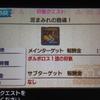 【MHXX】最小金冠コンプへの道⑤ ボルボロス&テオ・テスカトル(ブシドー双剣)