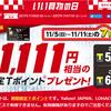 Tポイント最大11,111円相当がプレゼント!入会するなら今がチャンス!年会費無料のYahoo!Japanカードの新規入会キャンペーンがスタートしました。