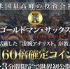 「暴露情報」160倍確定コイン(ICO)を紹介する瀬尾恵子氏は「ゴールドマンサックスと無関係」