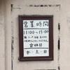大阪 おすすめラーメン