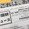 学図研(学校図書館問題研究会)ニュースに寄稿しました。