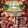 2017.11.12は金沢でオリきのフェス