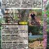 2019.10.26.土曜日 やんばるを真の世界自然遺産に!