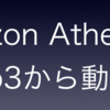Amazon Athenaをboto3から動かす