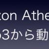 Amazon Athenaをboto3から動かす