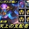 【SMITE最新情報】天上の支配者チャプター来ました!【オリンポスの戦い】